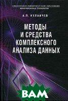 Методы и средства комплексного анализа данных. 4-е издание  Кулаичев А.П. купить
