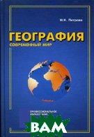 География (современный мир).  Петрова Н.Н. купить