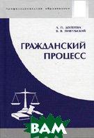 Гражданский процесс.   Дехтерева Л.П., Пивульский В.В. купить