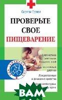 Проверьте свое пищеварение  Орлов Сергей купить