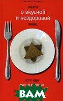 Книга о вкусной и нездоровой пище, или Еда русских в Израиле. Ученые записки `Общества чистых тарелок`  Михаил Генделев купить