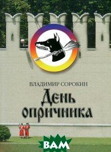 День опричника  Владимир Сорокин купить
