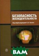 Безопасность жизнедеятельности.  Белов С.В., Девисилов В.А., Козьяков А.Ф. купить