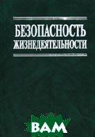 Безопасность жизнедеятельности.  7-е издание  Белов С.В., Козьяков А.Ф., Ильницкая А.В. купить