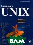 �������� � Unix  �����-���� ���� ������