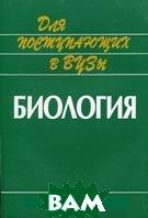 Биология  Мустафин А.Г., Лагкуева Ф.К., Быстренина Н.Г. купить