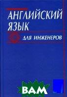 Английский язык для инженеров.7-е издание  Полякова Т.Ю., Синявская Е.В. купить
