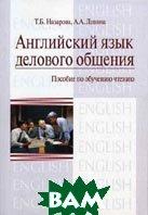 Английский язык делового общения пособие по обучению чтению.  Назарова Т.Б., Левина А.А. купить