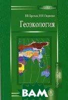 Геоэкология.  Братков В.В., Овдиенко Н.И. купить