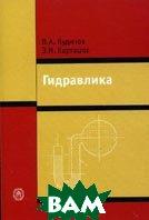 Гидравлика. 3-е издание  Кудинов В.А., Карташов Э.М. купить