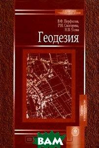 Геодезия Издание 2-е.  В. Ф. Перфилов, Р. Н. Скогорева, Н. В. Усова купить
