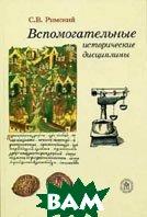 Вспомогательные исторические дисциплины.   Римский С.В. купить
