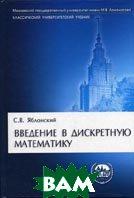 Введение в дискретную математику. 4-е издание  Яблонский С.В. купить