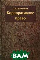 Корпоративное право  Кашанина Т.В. купить