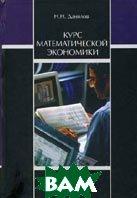 Курс математической экономики.  Данилов Н.Н.  купить