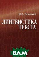 Лингвистика текста.   Левицкий Ю.А. купить