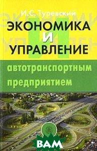Экономика и управление автотранспортным предприятием.Учебное пособие  Туревский И.С.  купить