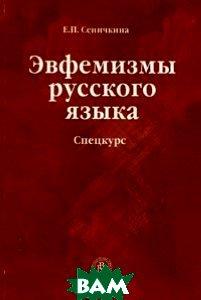 Эвфемизмы русского языка. Спецкурс  Сеничкина Е.П. купить