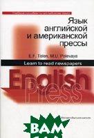 Язык английской и американской прессы  Телень Э.Ф. купить