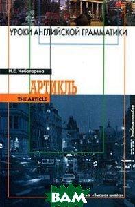 Уроки английской грамматики: Артикль  Чеботарева Н.Е. купить