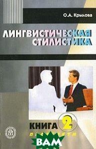 Лингвистическая стилистика. В 2-х книгах. Книга 2.  Крылова О.А. купить