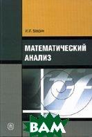 Математический анализ.  Баврин И.И. купить