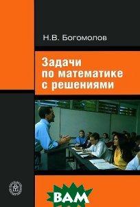 Задачи по математике с решениями  Богомолов Н.В. купить
