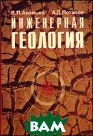 Инженерная геология 4-е изд., стер.  В. П. Ананьев, А. Д. Потапов купить