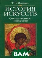 История искусств. Отечественное искусство.3-е изд., перераб.и доп  Ильина Т.В. купить