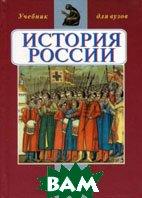 История России  Чернобаев А.А., Горелов И.Е., Зуев М.Н. купить