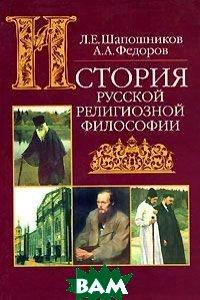 История русской религиозной философии  Шапошников Л.Е., Федоров А.А. купить
