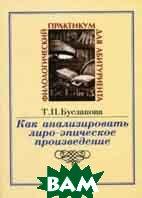 Как анализировать лиро-эпическое произведение  Буслакова Т.П. купить