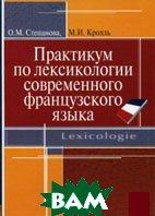 Практикум по лексикологии современного французского языка  Степанова О.М., Кролль М.И. купить