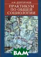 Практикум по общей социологии  Долгоруков А.М. купить