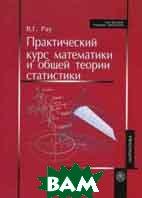 Практический курс математики и общей теории статистики  Рау В.Г.  купить