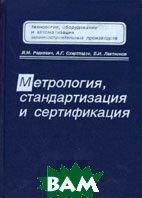 Метрология, стандартизация и сертификация. 4-е издание  Радкевич Я.М., Схиртладзе А.Г., Лактионов Б.И. купить