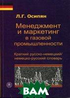Менеджмент и маркетинг в газовой промышленности  Осипян Л.Г. купить