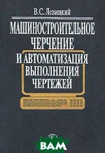 Машиностроительное черчение и автоматизация выполнения чертежей 9-е издание  Левицкий В.С. купить