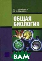 Общая биология. 8-е издание  Мамонтов С.Г., Захаров В.Б. купить