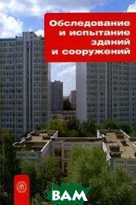 Обследование и испытание зданий и сооружений  Под редакцией В. И. Римшина купить
