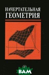 Начертательная геометрия. 11-е издание  Крылов Н.Н., Иконникова Г.С купить
