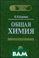 Общая химия. 8-е издание  Коровин Н. В.  купить