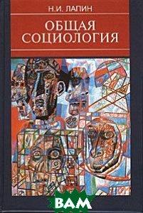 Общая социология. Учебное пособие для вузов  Лапин Н.И. купить