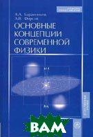Основные концепции современной физики. 2-е издание  Баранников А.А., Фирсов А.В. купить
