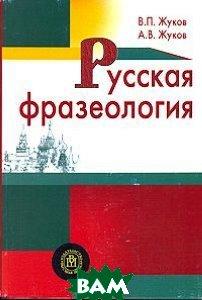 Русская фразеология  Жуков В.П., Жуков А.В. купить