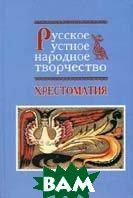 Русское устное народное творчество. Хрестоматия.   Аникин В.П.  купить