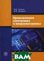 Промышленная электроника и микроэлектроника  Галкин В.И., Пелевин Е.В. купить