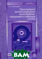 Проектирование автоматизированных систем обработки информации и управления   Хетагуров Я.А. купить