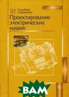 Проектирование электрических машин  Гольдберг О.Д., Свириденко И.С. купить
