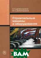 Строительные машины и оборудование.Справочник. 2-е издание  Добронравов С.С. купить